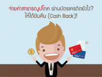 จ่ายค่าสาธารณูปโภค (ค่าน้ำ ไฟฟ้า โทรศัพท์) ผ่านบัตรเครดิตยังไง? ให้ได้เงินคืน (Cash Back)!