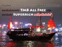 """ถือบัตร """"TMB All Free"""" ไปฮ่องกง แลกเงินฮ่องกงผ่าน TMB All Free หรือกับ Superrich เรทไหนดีกว่ากัน?"""