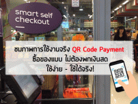 ชมภาพการใช้งานจริง QR Code Payment ซื้อของแบบไม่ต้องพกเงินสด : ใช้ง่าย - ใช้ได้จริง!