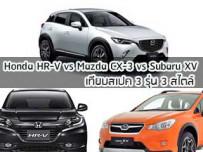 เทียบสเปค Crossover 3 รุ่น : Honda HR-V vs Mazda CX-3 vs Subaru XV