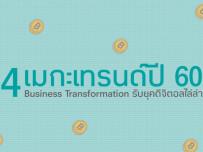 4 เมกะเทรนด์ปี 60 Business Transformation รับยุคดิจิตอลไล่ล่า