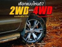 ระบบขับเคลื่อน 2 ล้อ (2WD) กับ 4 ล้อ (4WD) เลือกแบบไหนดี?