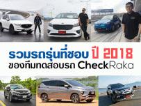 รวมรถรุ่นที่ชอบของทีมทดสอบรถ Car Guru Thailand (CheckRaka.com) ในปี 2018