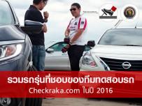 รวมรถรุ่นที่ชอบของทีมทดสอบรถ Checkraka.com ในปี 2016