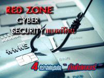 "RED ZONE ""Cyber Security"" แบงก์ไทย.. 4 หัวใจสำคัญรับมือกับภัยไซเบอร์"