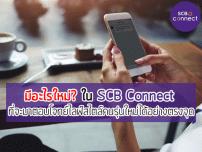 มีอะไรใหม่? ใน SCB Connect ที่จะมาตอบโจทย์ไลฟ์สไตล์คนรุ่นใหม่ได้อย่างตรงจุด