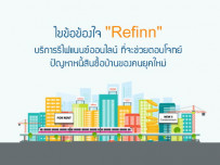 """ไขข้อข้องใจ """"Refinn"""" บริการรีไฟแนนซ์ออนไลน์ ที่จะช่วยตอบโจทย์ปัญหาหนี้สินซื้อบ้านของคนยุคใหม่"""