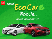 รถยนต์ Eco Car คืออะไร และมีคุณสมบัติอย่างไรบ้าง?