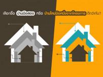 """""""บ้านมือสอง"""" หรือ """"บ้านมือหนึ่งจากโครงการ"""" เลือกซื้อแบบไหนดีกว่ากัน?"""