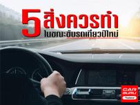 5 สิ่งควรทำ ขณะขับรถเที่ยวปีใหม่