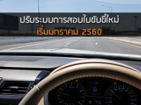 ปรับระบบการสอบใบขับขี่ใหม่ เริ่มมกราคม 2560