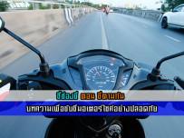 ชี้ช่องขี่ ตอน ขี่ตามกัน บทความเพื่อขับขี่มอเตอร์ไซค์อย่างปลอดภัย