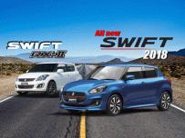 เปรียบเทียบ Suzuki Swift 2017 กับ Suzuki Swift 2018 ต่างกันอย่างไร?