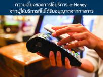 ความเสี่ยงของการใช้บริการเงินอิเล็กทรอนิกส์ (e-Money) จากผู้ให้บริการที่ไม่ได้รับอนุญาตจากทางการ