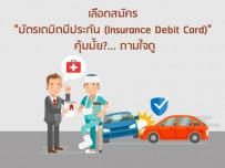 """เลือกสมัคร """"บัตรเดบิตมีประกัน (Insurance Debit Card)"""" คุ้มมั้ย?... ถามใจดู"""