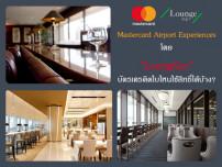 "MasterCard Airport Experiences โดย ""LoungeKey"" บัตรเครดิตใบไหนใช้สิทธิ์ได้บ้าง?"