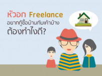 หัวอก Freelance อยากกู้ซื้อบ้านกับเค้าบ้าง . . ต้องทำไงดี?