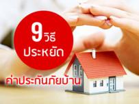 9 วิธีประหยัดค่าประกันภัยบ้าน