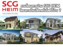 รวมโครงการบ้าน SCG HEIM โครงการไหนใช้เทคโนโลยีนี้บ้าง ?
