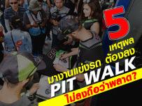 5 เหตุผล มาชมงานแข่งรถ ต้องลง Pit walk ไม่ลงถือว่าพลาด?