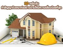 """10 เคล็ดลับ ทำ """"สัญญาจ้างเหมาก่อสร้างบ้าน"""" ให้เสี่ยงน้อยที่สุด"""