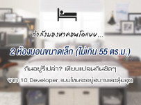 """มองหาคอนโด """"2 ห้องนอนขนาดเล็ก"""" (ไม่เกิน 55 ตร.ม.) กันอยู่รึเปล่า? เทียบแปลนตัวอย่างจาก 10 Developer"""