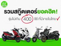 รวมสกู๊ตเตอร์ยอดฮิต! รุ่นไม่เกิน 400 ซีซี ที่มีขายในไทย