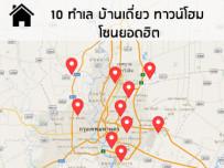 10 อันดับทำเลบ้าน/ทาวน์โฮมยอดนิยมประจำปี 2557