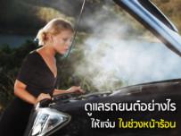 ดูแลรถยนต์อย่างไร ให้แจ่มในช่วงหน้าร้อน