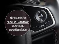 ทำความรู้จักกับ Cruise Control ระบบควบคุมความเร็วอัตโนมัติ