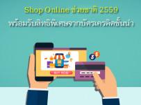 Shop Online ช่วยชาติ 2559 พร้อมรับสิทธิพิเศษจากบัตรเครดิตชั้นนำ