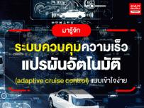 มารู้จัก ระบบควบคุมความเร็วแปรผันอัตโนมัติ (adaptive cruise control) แบบเข้าใจง่าย!
