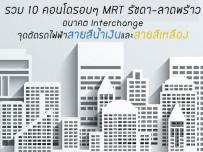 รวม 10 คอนโดรอบๆ MRT รัชดา-ลาดพร้าว: อนาคต Interchange จุดตัดรถไฟฟ้าสายสีน้ำเงินและสายสีเหลือง