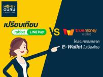 """เปรียบเทียบ """"Rabbit Line Pay"""" VS """"True Money Wallet"""" ใครจะครองตลาด E-Wallet ในเมืองไทย ?"""