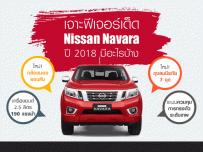 เจาะฟีเจอร์เด็ด Nissan Navara ปี 2018 มีอะไรบ้าง
