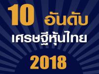 10 อันดับ เศรษฐีหุ้นไทย ปี 2561