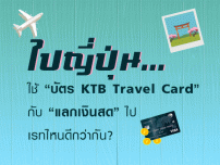 """ไปญี่ปุ่น...ใช้ """"บัตร KTB Travel Card"""" กับ """"แลกเงินสด"""" ไป เรทไหนดีกว่ากัน?"""