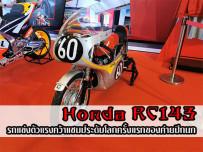 Honda RC143 รถแข่งตัวแรงคว้าแชมป์ระดับโลกครั้งแรกของค่ายปีกนก