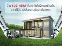 บ้าน SCG HEIM กับเทคโนโลยีการสร้างบ้านจากญี่ปุ่น ระดับความปลอดภัยสูงสุด