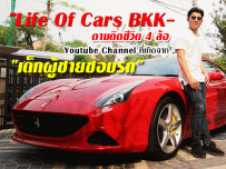 """Life Of Cars BKK-ตามติดชีวิต 4 ล้อ"" Youtube Channel ที่เกิดจาก ""เด็กผู้ชายชอบรถ"""