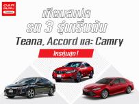 เปรียบเทียบสเปครถเก๋ง 3 รุ่นเริ่มต้น Nissan Teana, Honda Accord และ Toyota Camry ใครคุ้มสุด!