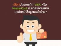 เลือกบัตรเครดิต VISA หรือ MasterCard ดี แต่ละเจ้ามีสิทธิประโยชน์พื้นฐานอะไรบ้าง?
