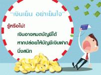 """""""เงินเย็น อย่าเย็นใจ"""" รู้หรือไม่! เงินอาจหมดบัญชีได้ หากปล่อยให้บัญชีเงินฝากนิ่งสนิท"""