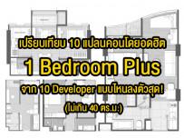 """เปรียบเทียบ 10 แปลนคอนโดยอดฮิต """"1 Bedroom Plus"""" จาก 10 Developer แบบไหนลงตัวสุด! (ไม่เกิน 40 ตร.ม.)"""