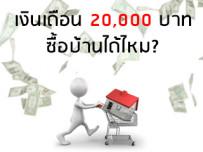 เงินเดือน 20,000 บาท ซื้อบ้านได้ไหม?