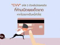 """""""CVV"""" รหัส 3 ตัวหลังบัตรเครดิต ที่ห้ามเปิดเผยเด็ดขาด หากไม่อยากเป็นหนี้หัวโต!"""