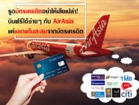 รูดบัตรเครดิตอย่าให้เสียเปล่า! บินฟรีได้ง่ายๆ กับ AirAsia แค่แลกแต้มสะสมจากบัตรเครดิต