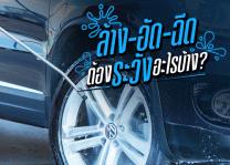 """ระวังรถพังไม่รู้ตัว! คิดจะ """"ล้างอัดฉีดรถ"""" ต้องระวังอะไรบ้าง?!"""