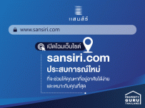 เปิดโฉมเว็บไซต์ sansiri.com ประสบการณ์ใหม่ที่จะช่วยให้คุณหาที่อยู่อาศัยได้ง่ายและเหมาะกับคุณที่สุด