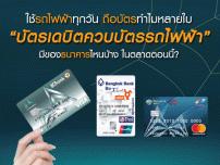 ใช้รถไฟฟ้าทุกวัน ถือบัตรทำไมหลายใบ บัตรเดบิตควบบัตรรถไฟฟ้า... มีของธนาคารไหนบ้างในตลาดตอนนี้?